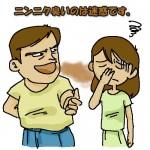 ニンニク臭は迷惑です。