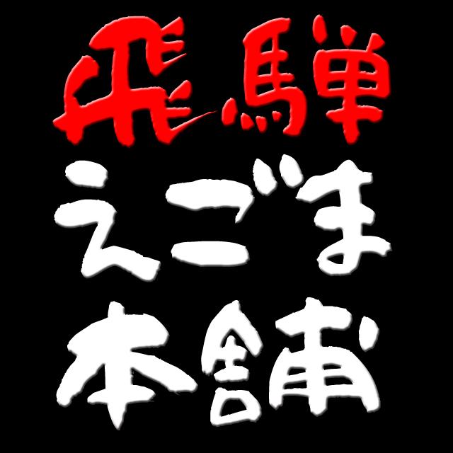 飛騨えごま本舗ロゴ