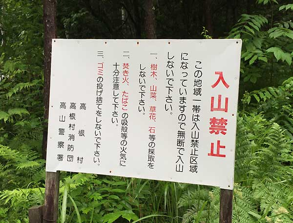 一般入山禁止のえごま畑