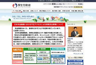 厚生労働省サイト