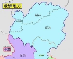 岐阜県飛騨地方