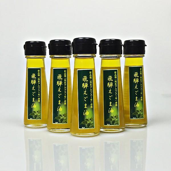 飛騨エゴマ油