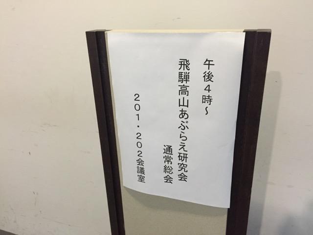 第7回飛騨高山あぶらえ研究会総会