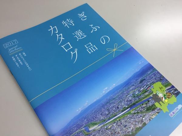 「飛騨生搾りえごま油」が、ぎふの特選品カタログに掲載されました。