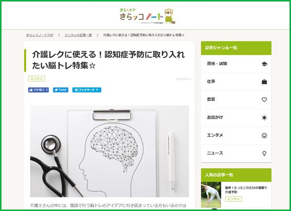 認知症予防の脳トレ記事で紹介されました。
