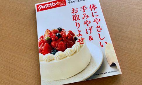 クロワッサン特別編集